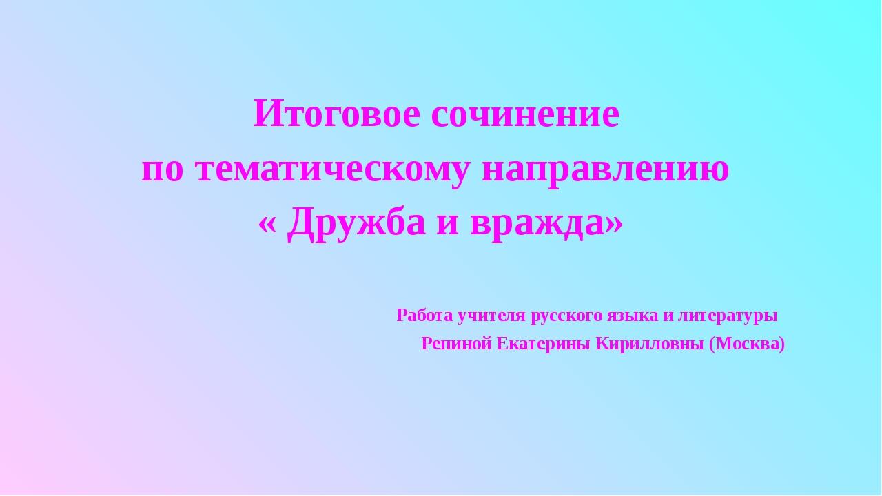 Итоговое сочинение по тематическому направлению « Дружба и вражда» Работа уч...