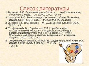 * Список литературы 1. Бугикова Л.Ю. Поурочные разработки по изобразительному