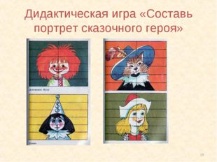 * Дидактическая игра «Составь портрет сказочного героя»