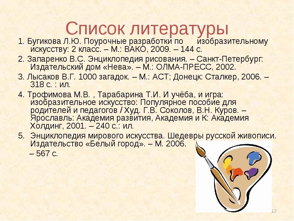 * Список литературы 1. Бугикова Л.Ю. Поурочные разработки по изобразительному...