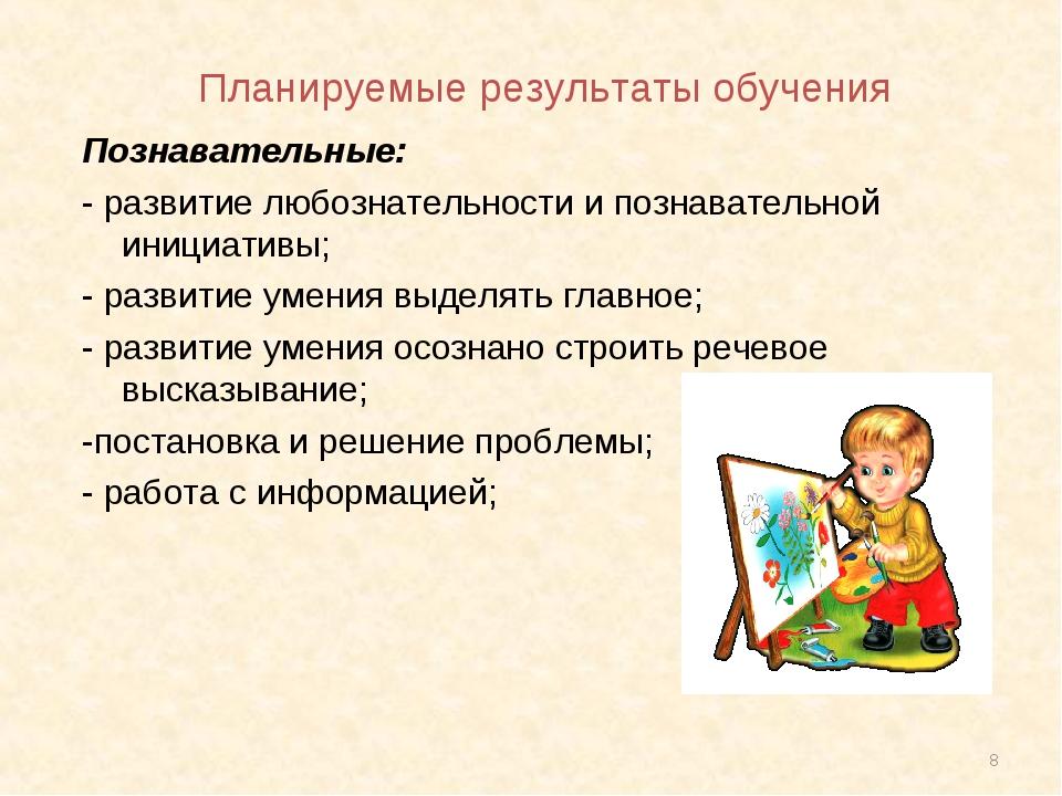 * Познавательные: - развитие любознательности и познавательной инициативы; -...