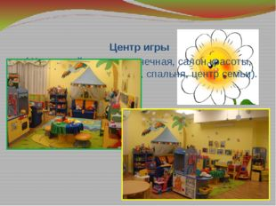 Центр игры ( Кукольный уголок, прачечная, салон красоты, кухня, магазин, бол