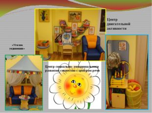 Центр двигательной активности Центр социально- эмоционального развития совмес