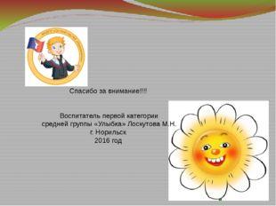 Спасибо за внимание!!!! Воспитатель первой категории средней группы «Улыбка»