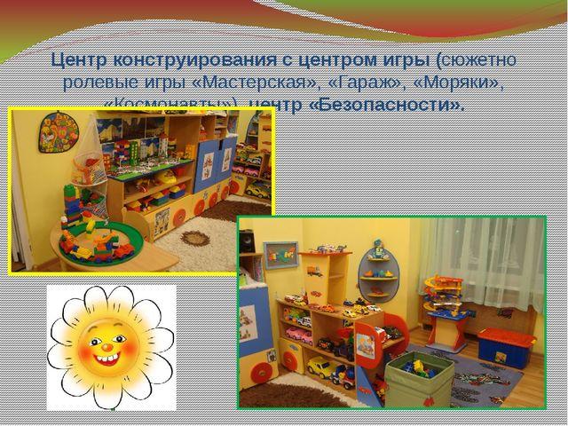 Центр конструирования с центром игры (сюжетно ролевые игры «Мастерская», «Гар...