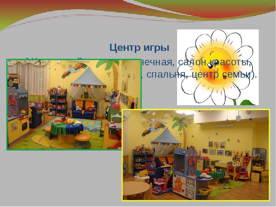 Центр игры ( Кукольный уголок, прачечная, салон красоты, кухня, магазин, бол...