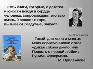 Есть книги, которые, с детства и юности войдя в сердце человека, сопровождаю