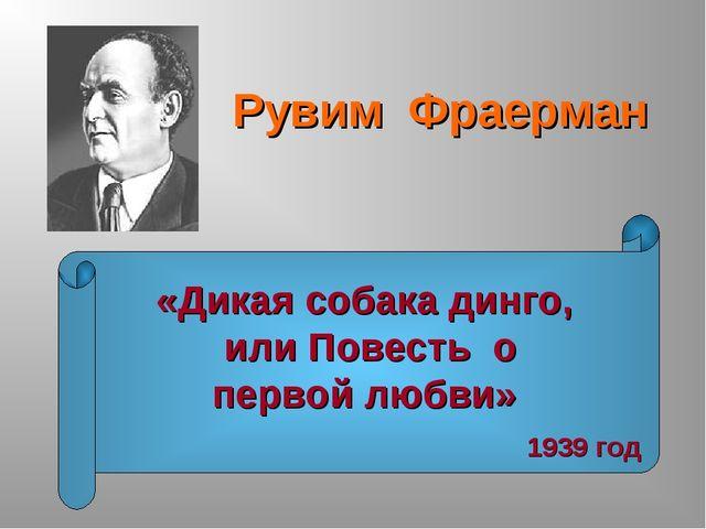 Рувим Фраерман «Дикая собака динго, или Повесть о первой любви» 1939 год