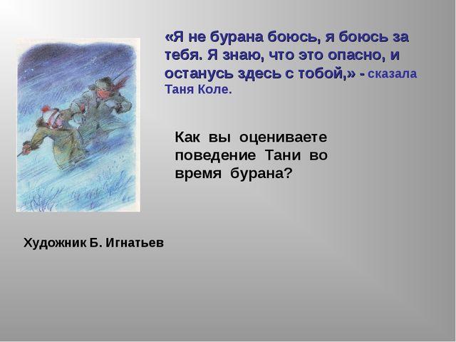 Художник Б. Игнатьев Как вы оцениваете поведение Тани во время бурана...