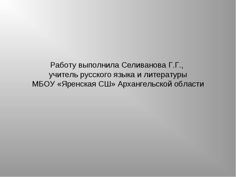 Работу выполнила Селиванова Г.Г., учитель русского языка и литературы МБОУ «Я...