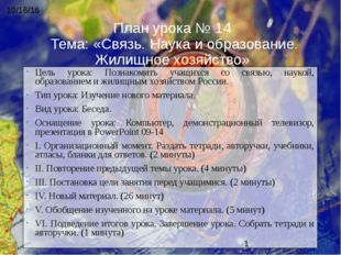 План урока № 14 Тема: «Связь. Наука и образование. Жилищное хозяйство» Цель у