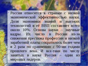 Россия относится к странам с низкой экономической эффективностью науки. Доля