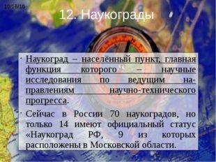 Наукоград – населённый пункт, главная функция которого – научные исследования