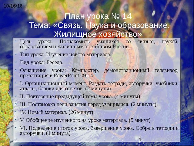 План урока № 14 Тема: «Связь. Наука и образование. Жилищное хозяйство» Цель у...