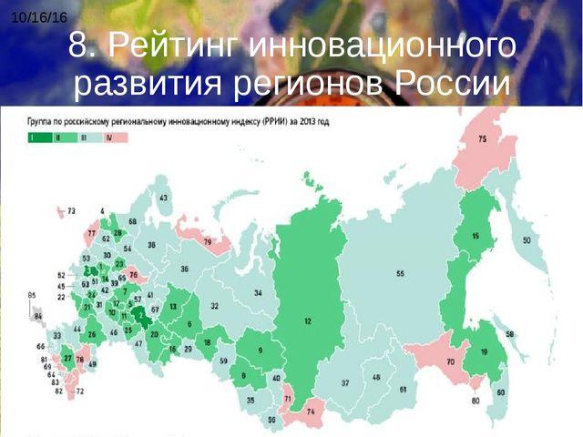 8. Рейтинг инновационного развития регионов России
