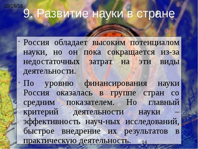 Россия обладает высоким потенциалом науки, но он пока сокращается из-за недос...
