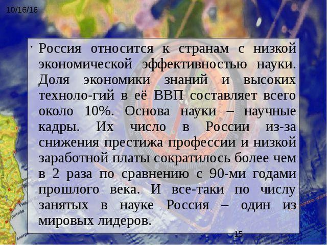 Россия относится к странам с низкой экономической эффективностью науки. Доля...