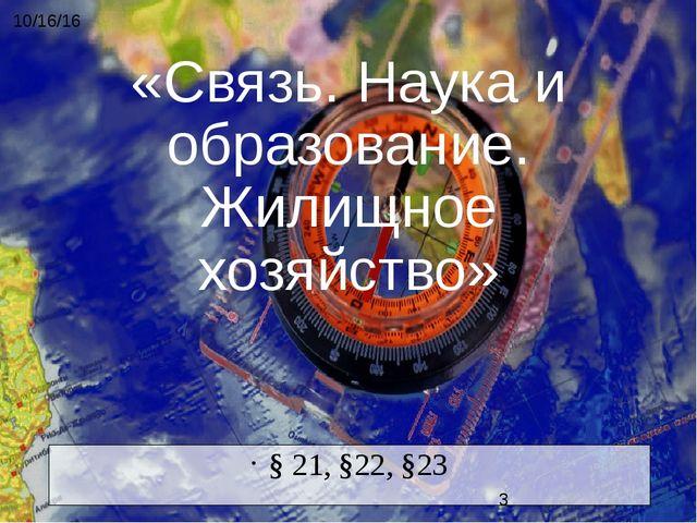 «Связь. Наука и образование. Жилищное хозяйство» § 21, §22, §23