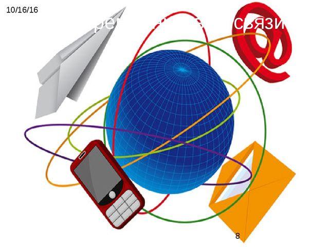 4. Современный вид связи ►