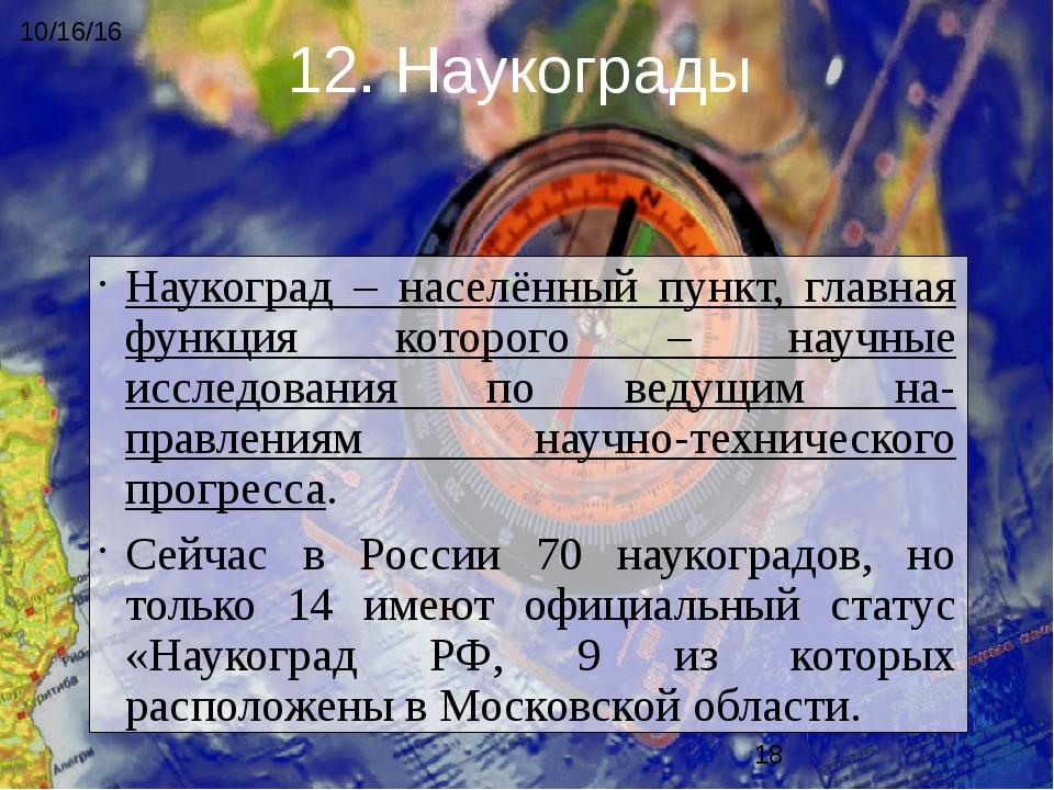 Наукоград – населённый пункт, главная функция которого – научные исследования...