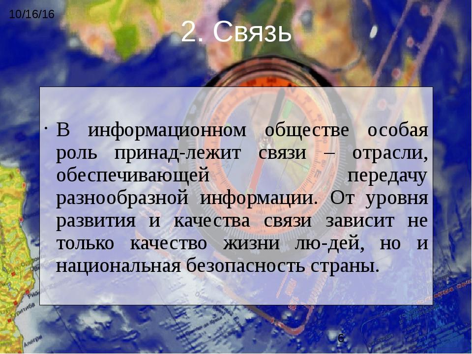 В информационном обществе особая роль принадлежит связи – отрасли, обеспечи...