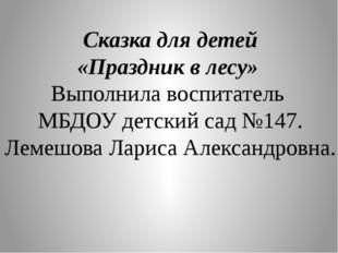 Сказка для детей «Праздник в лесу» Выполнила воспитатель МБДОУ детский сад №1