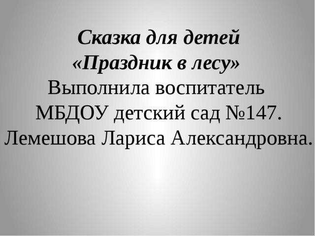 Сказка для детей «Праздник в лесу» Выполнила воспитатель МБДОУ детский сад №1...