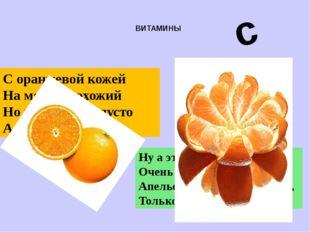 ВИТАМИНЫ С оранжевой кожей На мячик похожий Но в центре не пусто А сочно и вк