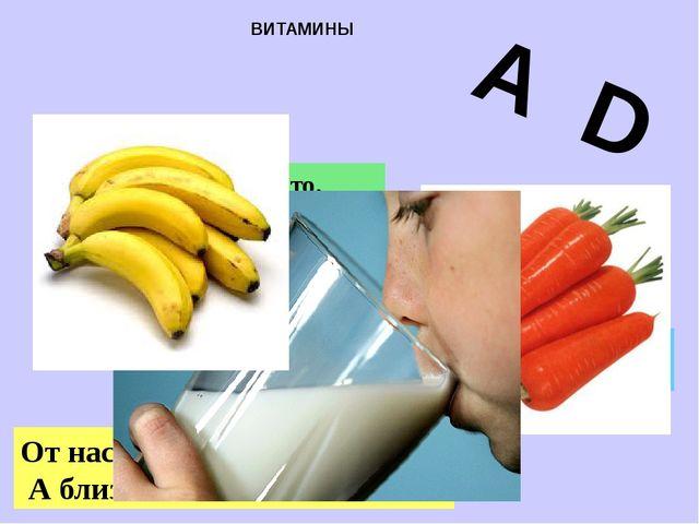 ВИТАМИНЫ Огурцы они как будто, Только связками растут, И на завтрак эти фрукт...