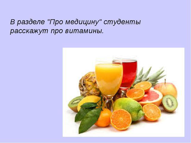"""В разделе """"Про медицину"""" студенты расскажут про витамины."""