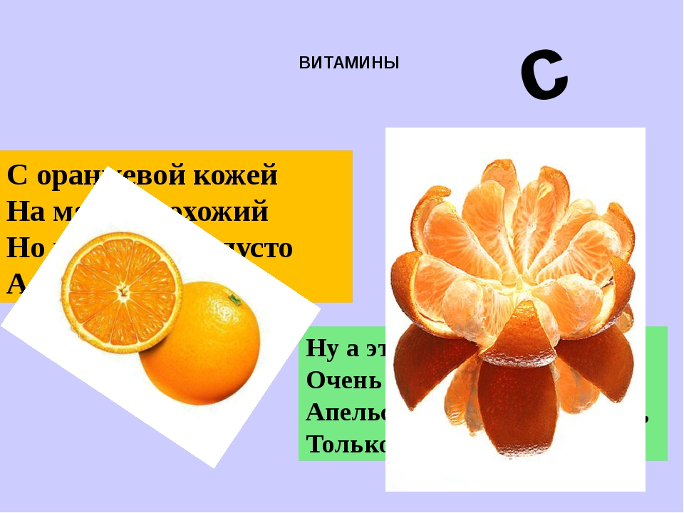 ВИТАМИНЫ С оранжевой кожей На мячик похожий Но в центре не пусто А сочно и вк...