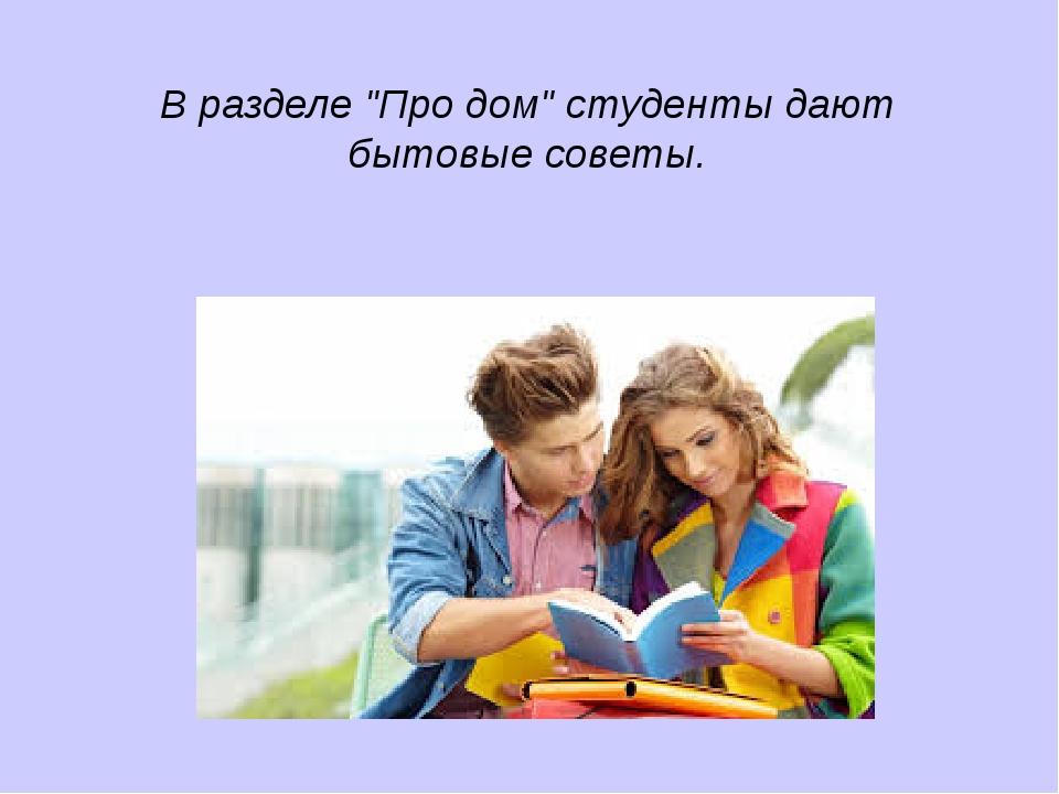 """В разделе """"Про дом"""" студенты дают бытовые советы."""