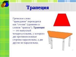 """Трапеция Греческое слово """"трапедзион"""" переводится как """"столик"""" (сравним со сл"""