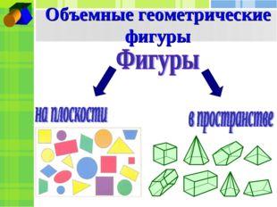 Объемные геометрические фигуры