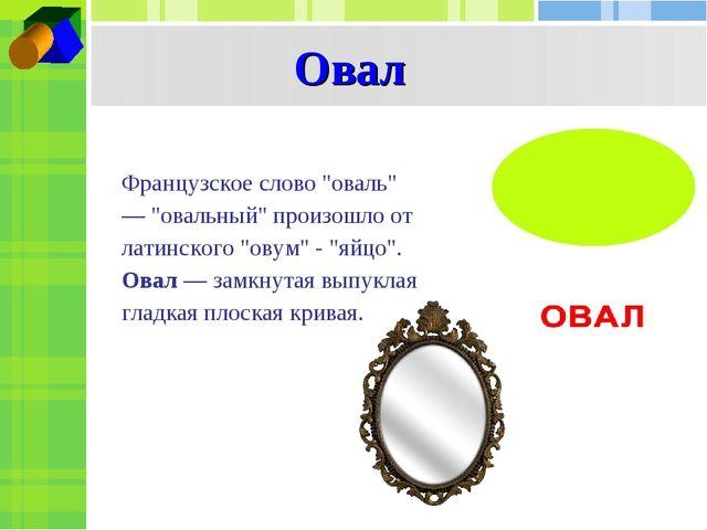 """Овал Французское слово """"оваль"""" — """"овальный"""" произошло от латинского """"овум"""" -..."""