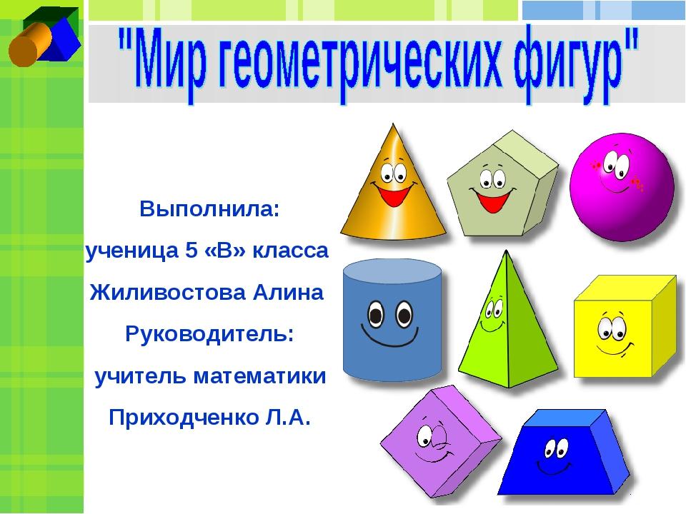 Выполнила: ученица 5 «В» класса Жиливостова Алина Руководитель: учитель матем...