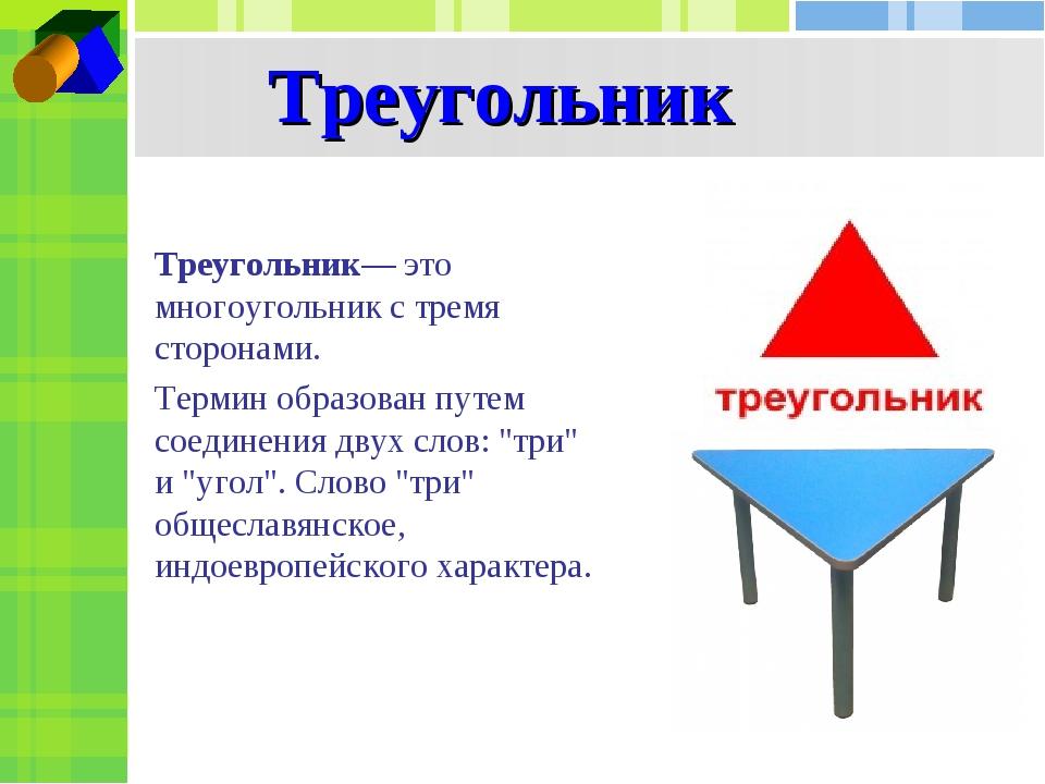 Треугольник— это многоугольник с тремя сторонами. Термин образован путем соед...
