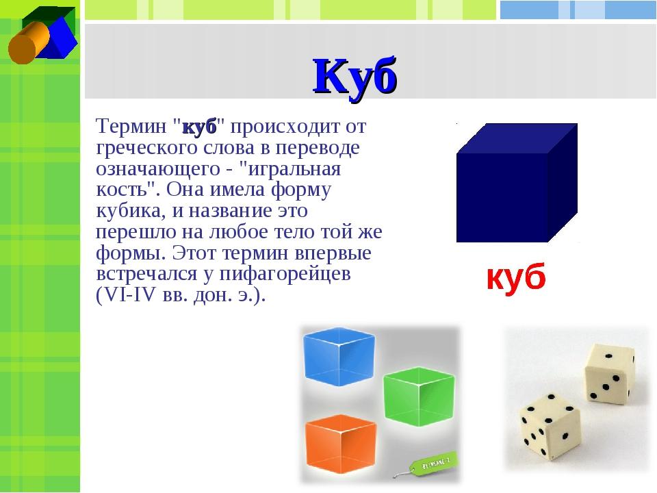 """Термин """"куб"""" происходит от греческого слова в переводе означающего - """"игральн..."""
