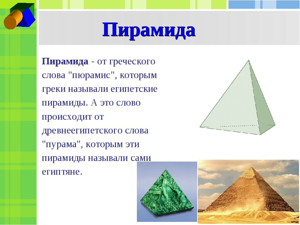 """Пирамида Пирамида - от греческого слова """"пюрамис"""", которым греки называли еги..."""