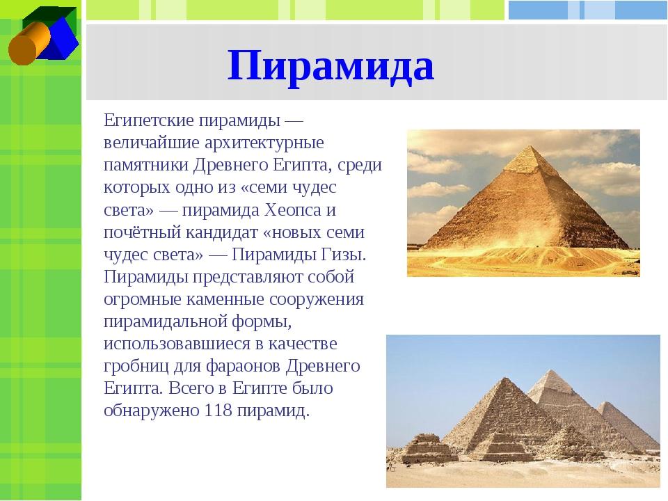 Пирамида Египетские пирамиды — величайшие архитектурные памятники Древнего Ег...