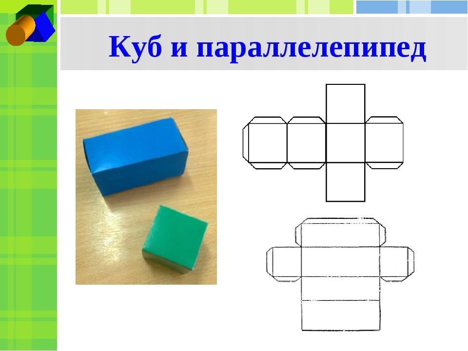 Куб и параллелепипед