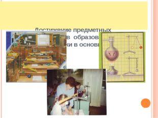 Достижение предметных результатов образования на уроках физики в основной шк
