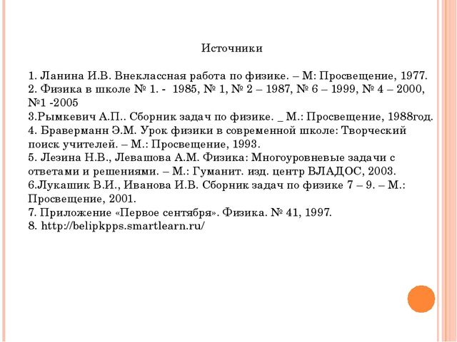 Источники 1. Ланина И.В. Внеклассная работа по физике. – М: Просвещение, 1977...