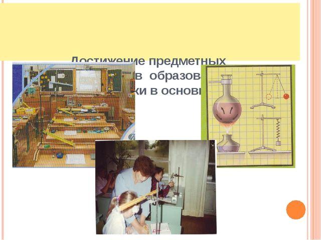 Достижение предметных результатов образования на уроках физики в основной шк...