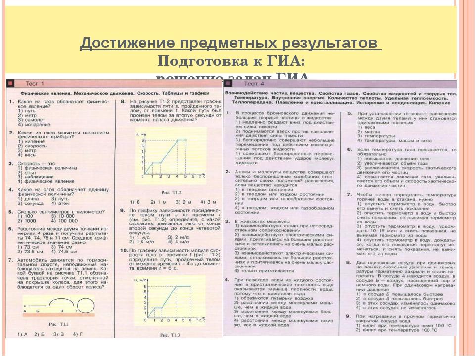 Достижение предметных результатов Подготовка к ГИА: решение задач ГИА