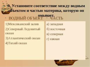 9. Установите соответствие между водным объектом и частью материка, которую о
