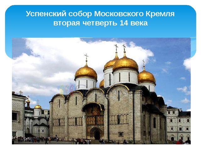 Успенский собор Московского Кремля вторая четверть 14 века