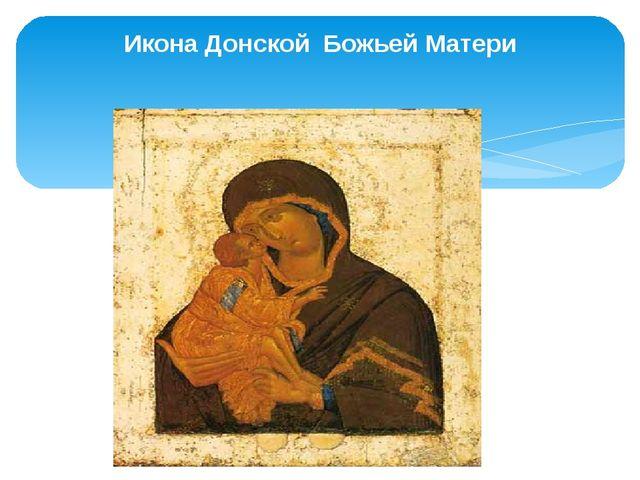 Икона Донской Божьей Матери