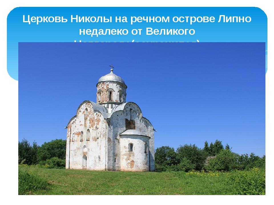 Церковь Николы на речном острове Липно недалеко от Великого Новгорода(сохран...