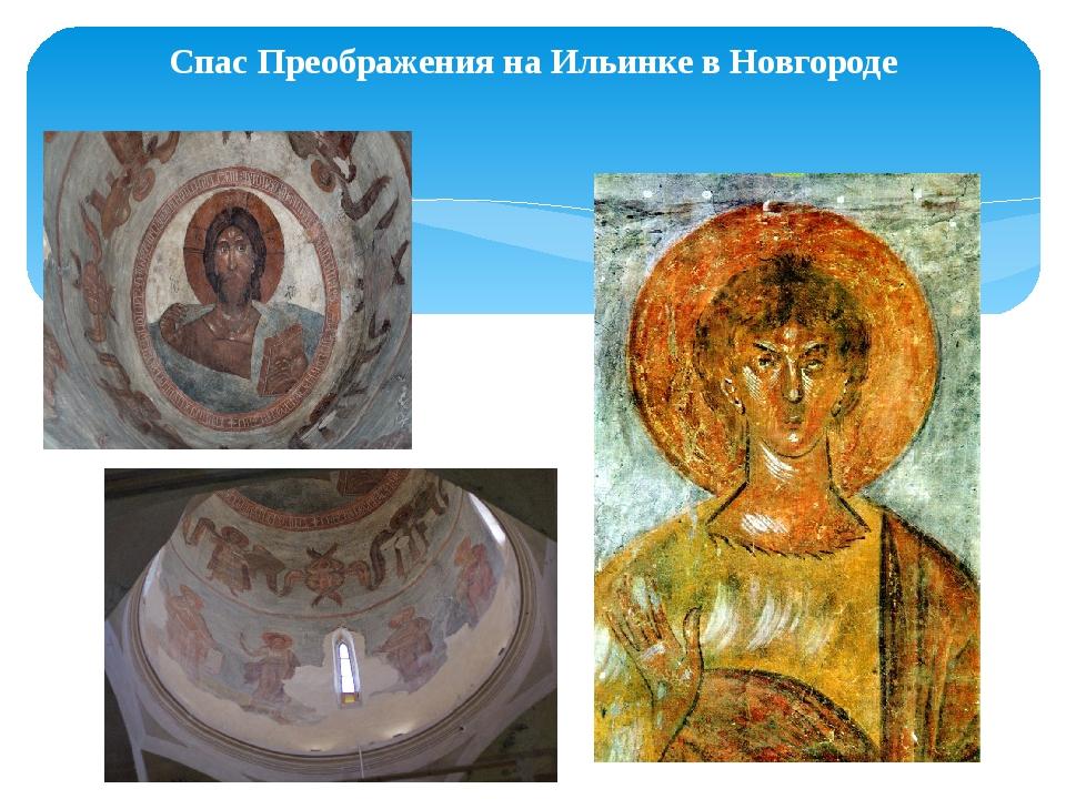 Спас Преображения на Ильинке в Новгороде